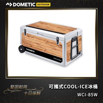 ★贈冰磚一入★DOMETIC 可攜式COOL-ICE 冰桶 WCI-85W