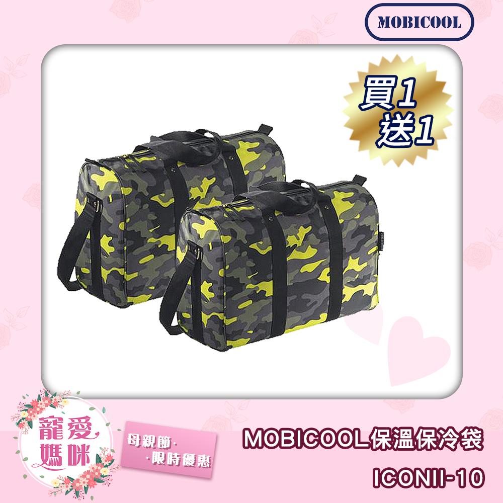 MOBICOOL ICON Ⅱ 10 保溫保冷袋 ICON Ⅱ 10 迷彩黃