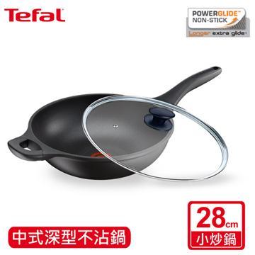 【法國特福】28CM不沾小炒鍋+蓋
