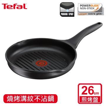 【法國特福】26CM煎烤盤