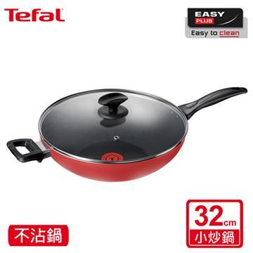 【法國特福】32CM不沾小炒鍋+蓋