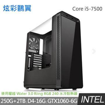 技嘉B250平台[炫彩鷗翼] i5-7500/GTX1060水冷組裝電腦