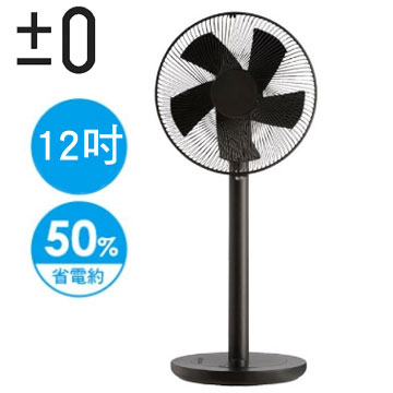 (ONPRO吸塵器組)正負零±0 12吋DC直流遙控風扇 XQS-Y620(T)咖啡