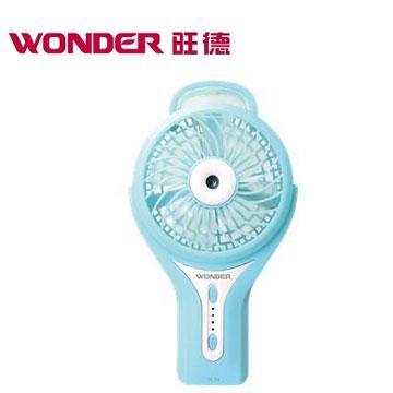 WONDER USB充電式手持霧化風扇