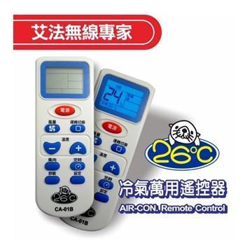 AIFA 26度C夜光型冷氣萬用遙控器