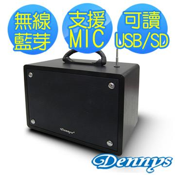 Dennys USB/SD/FM藍牙音箱