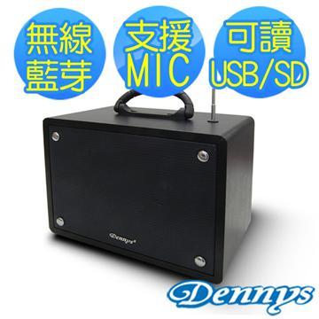 Dennys USB/SD/FM藍牙音箱 WS-350BT