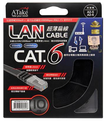 ATake Cat.6網路扁線-10米