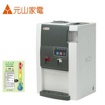 元山9L蒸汽式溫熱開飲機