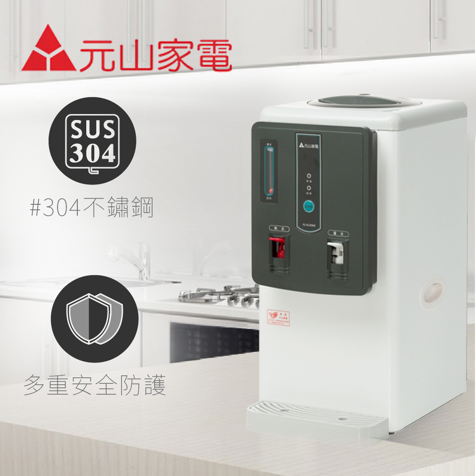元山 6.9L 溫熱開飲機