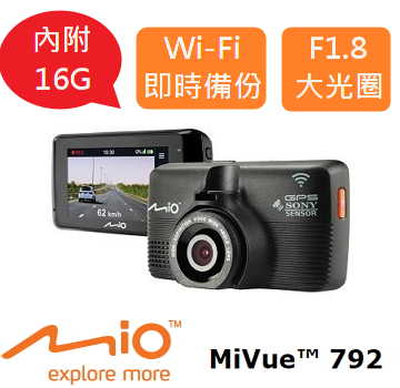 【Wi-Fi】Mio MiVue 792 GPS星光夜視版感光元件行車記錄器 (內附16G記憶卡)