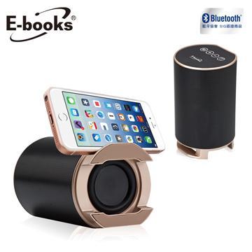【展示機】E-books藍牙揚聲器