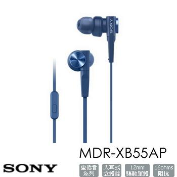 SONY MDR-XB55AP入耳式耳機-藍