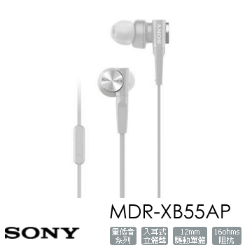 SONY MDR-XB55AP入耳式耳機-白