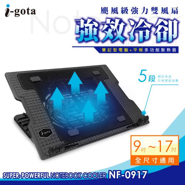 【拆封品】i-gota 強效冷卻筆電專用散熱器
