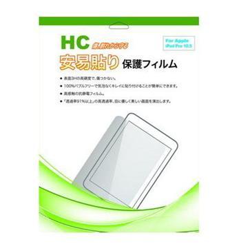 """【10.5""""】安易貼 iPad Pro 抗刮保護貼-HC"""