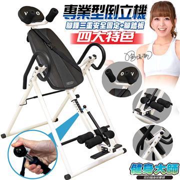 【健身大師】全方位肩部安全人體工學倒立機 H299 黑