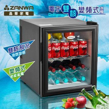 ZANWA晶華 電子雙核變頻式冰箱/冷藏箱/小冰箱/紅酒櫃(LD-46STF)