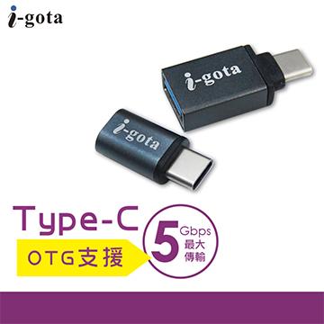 i-gota Type-C快速傳輸轉接器