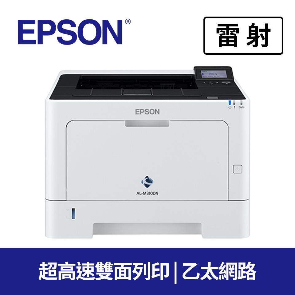 EPSON AL-M310DN 雷射印表機