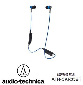 audio-technica 鐵三角 CKR35BT 耳塞式藍牙耳機 - 藍