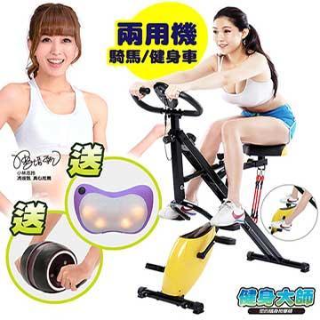 【健身大師】磁控健身騎馬健腹按摩組