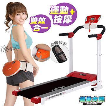 【健身大師】心跳升級AI程控跑步機按摩組