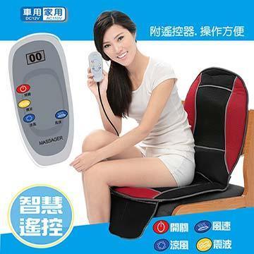 健康老施 四季型涼風按摩椅墊 H966