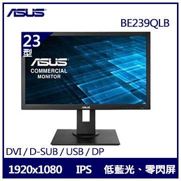【23型】ASUS BE239QLB 商用專業IPS顯示器