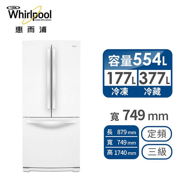 惠而浦 554公升法式三門冰箱