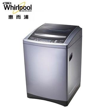 惠而浦 16公斤直立式洗衣機