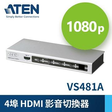 【組合包】ATEN VS481A 4埠HDMI影音切換器+USB轉RS232轉換器