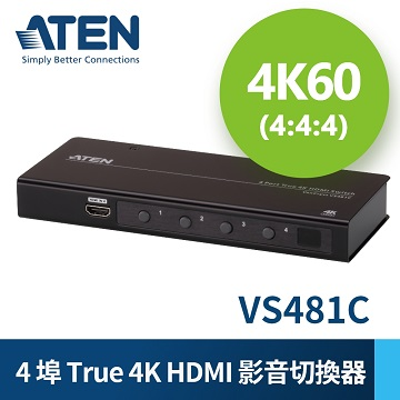 【組合包】ATEN VS481B 4埠HDMI影音切換器+ATEN UC232A1 USB轉RS232轉換器 VS481B-AT-A