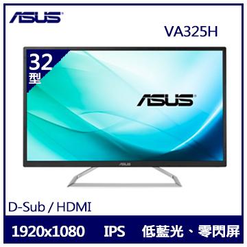 【32型】ASUS VA325H IPS顯示器