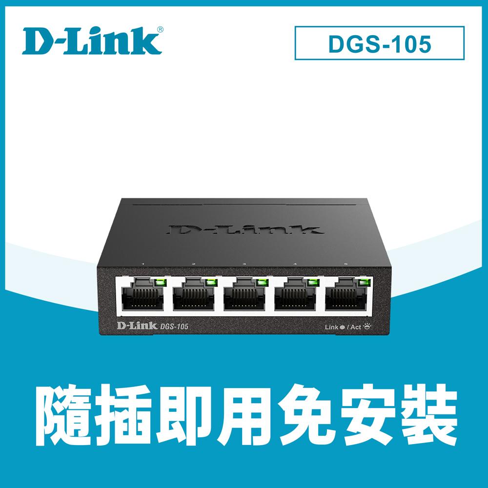 D-Link DGS-105 5埠Gigabit(金屬外殼)桌上型交換器