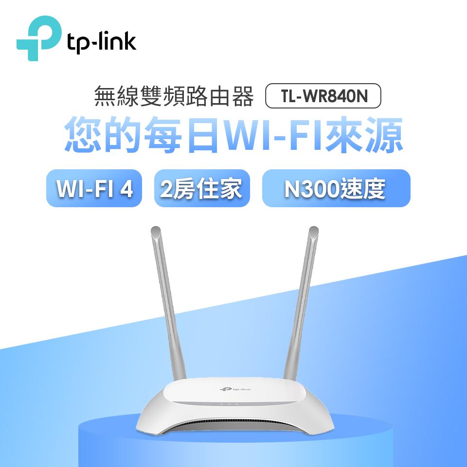 【拆封品】TP-LINK TL-WR840N 300M無線N路由器