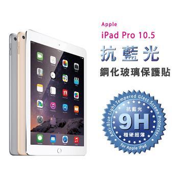 "【iPad Pro 10.5""】JETART 抗藍光玻璃保護貼"