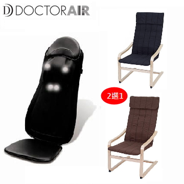 (超值組合) DOCTOR AIR 3D頂級按摩墊-黑+二代紓壓椅