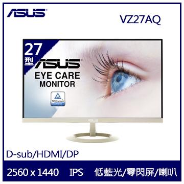 【27型】ASUS VZ27AQ IPS顯示器