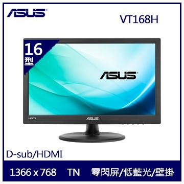 【拆封品】【16型】ASUS VT168H 觸控顯示器