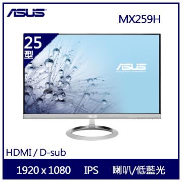 【拆封品】【25型】華碩ASUS MX259H AH-IPS顯示器 MX259H