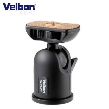 Velbon 球型雲台-公司貨(承載6kg) QHD-73