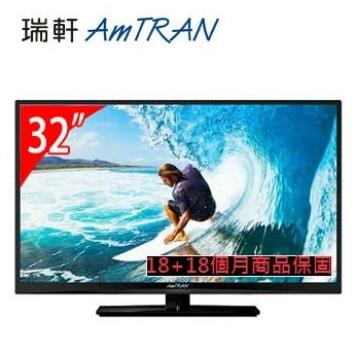 【展示機】自助價-瑞軒AmTRAN 32型 HD顯示器(不含電視視訊盒)