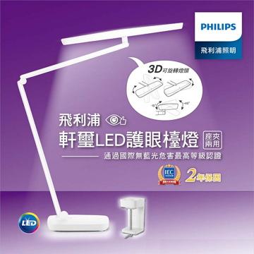 (展示機) 飛利浦Philips 軒璽LED檯燈 915005563301