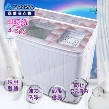 ZANWA晶華 4.5KG節能雙槽洗滌機/小洗衣機