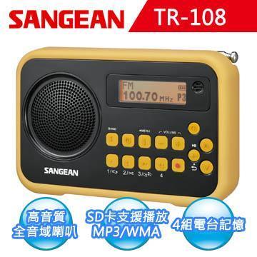 【SANGEAN】SD錄放收音機