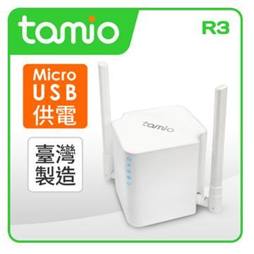 TAMIO R3無線寬頻分享器