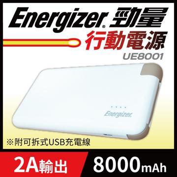 【8000mAH】勁量 Energizer UE8001 行動電源 UE8001