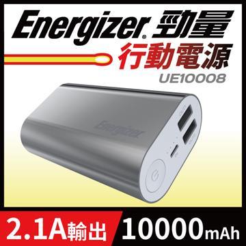 【10000mAH】Energizer UE10008SR 勁量行動電源 UE10008SR