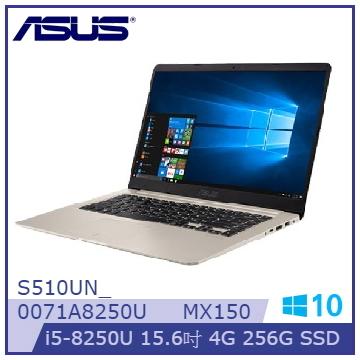 【福利品】ASUS Vivobook S510UN-冰柱金 15.6吋筆電(i5-8250U/MX150/4G)